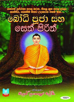 Boddhi pooja & seth pirith