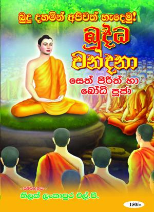 Buddha Wandana