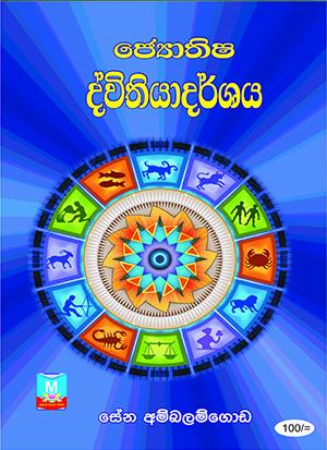 Divithiya