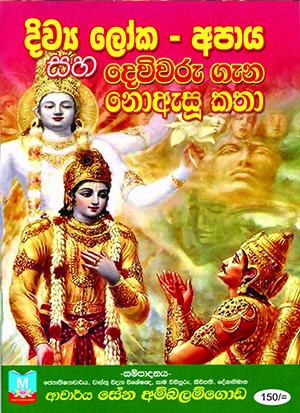 Divyalooka- Apaya