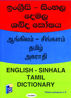 English-Sinhala-Tamil Dictionary1