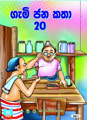 Gami Janakatha 20