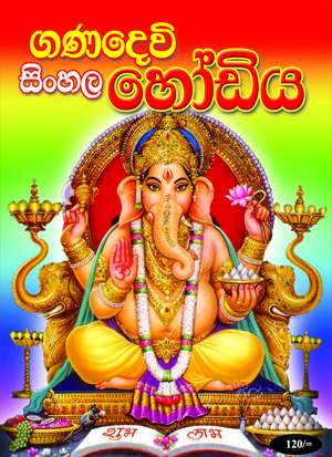 Gana Devi Hoodiya