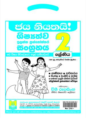 Grade 2 Prashnoothara