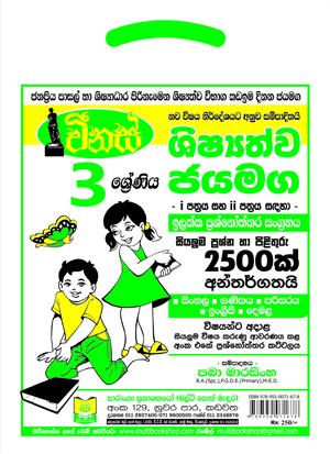 Grade 3 Prashnoothara