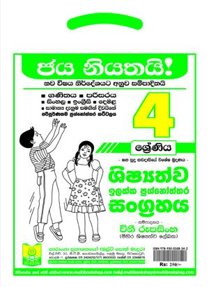 Grade 4 Prashnoothara