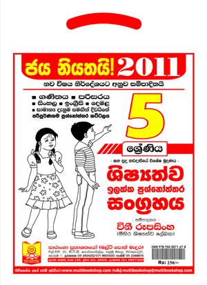 Grade 5 Prashnoothara