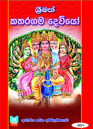 Katharagama Deviyo