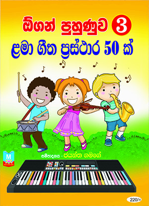 Lama geetha prasthara 50