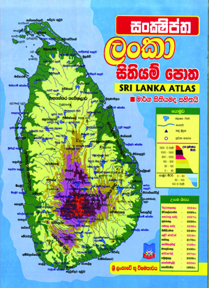 Lanka sithiyam Potha
