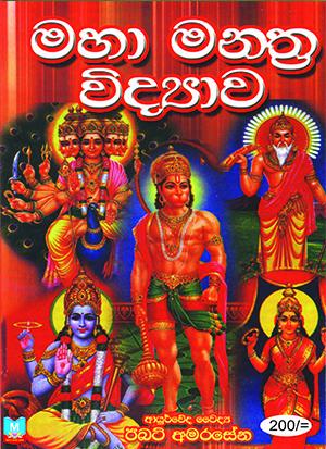 Maha manthra vidyawa