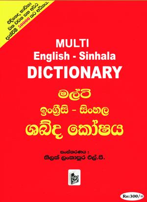Multi language dictionary