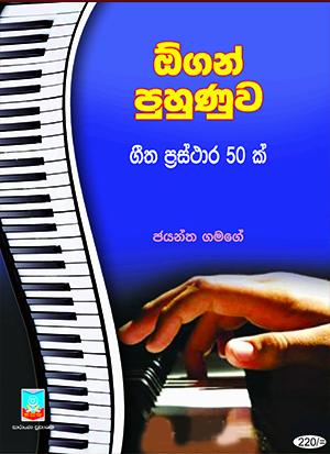 Organ phunuwa 1