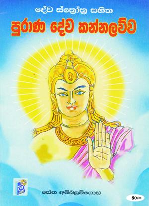 Purana Deewa Kannalawwa