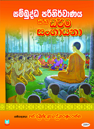 Sambuddha Parinirwanaya