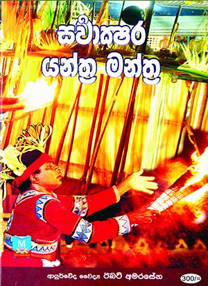 Sarwakshara