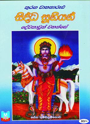 Siddha Suniyan