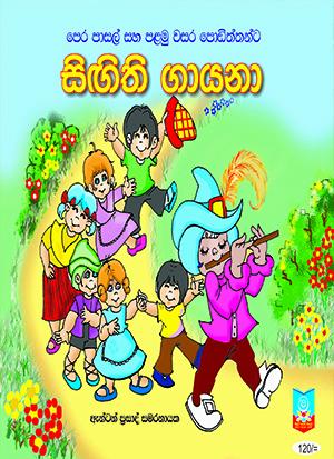 Singithi gayana