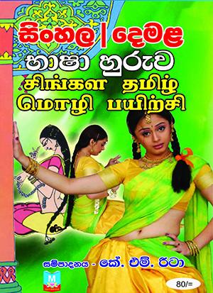 Sinhala -Tamil language