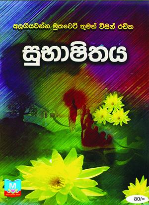 Subhashithaya