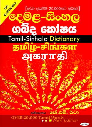 Tamil-Sinhala Dictionary