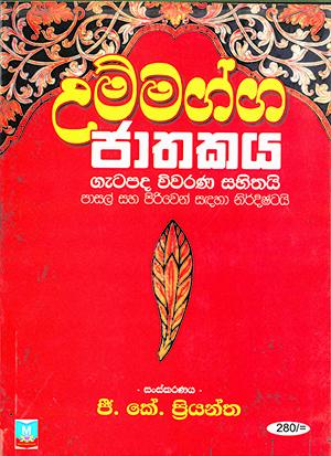 ummanga Jathakaya