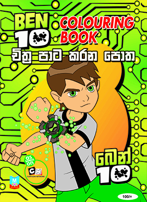 Colouring Book Ben 10