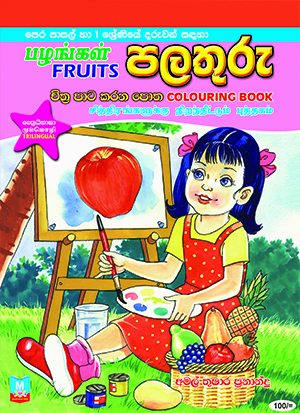 Colouring Book Fruits