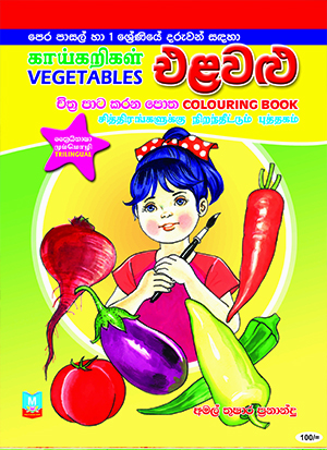 Colouring Book Vegetables
