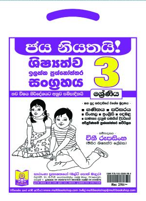 grade 3 jaya niyathai