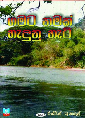 Gamata Namak