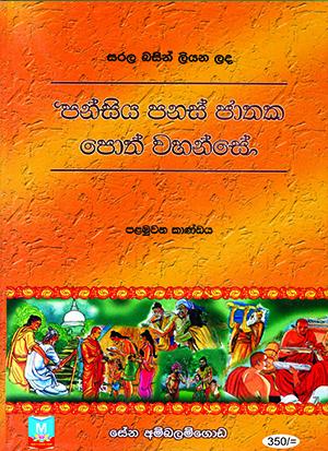 Jathaka Katha 1