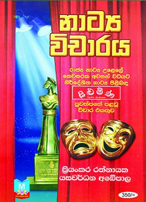 Natya vicharaya