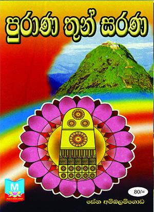 Purana thun saranaya