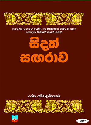 Sidath sangarawa