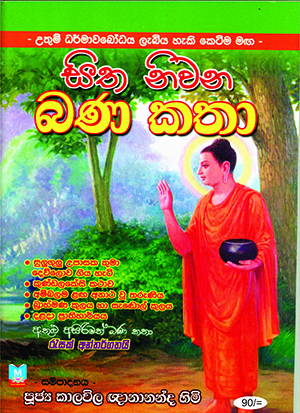 Sitha niwana banakatha