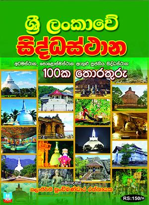 Sri Lankan Temples