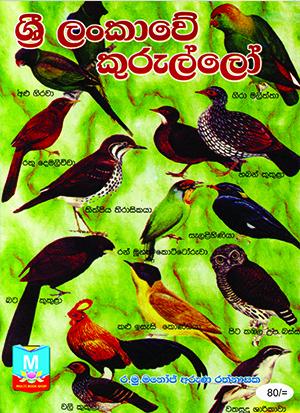 Sri Lankawe kurullo