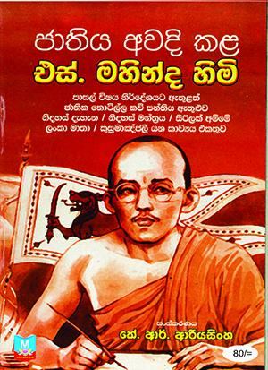 S. Mahinda himi