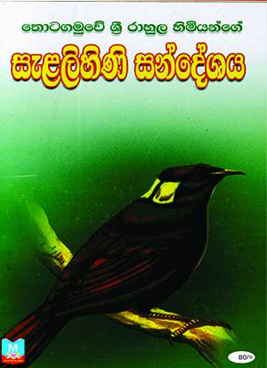 S.Sandesaya