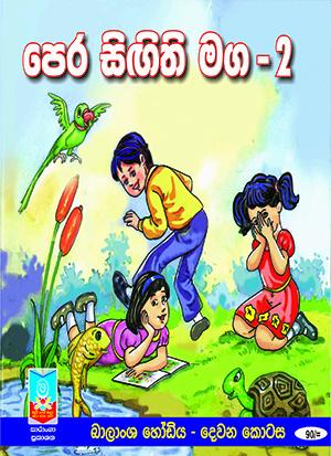 Singithi maga 2