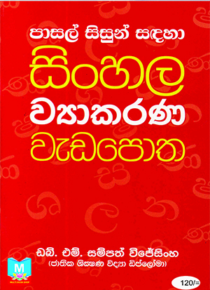 Sinhala Viyakarana