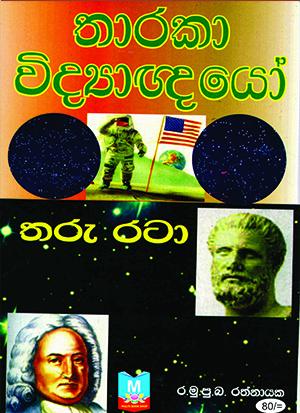 Tharaka vidyathghayo