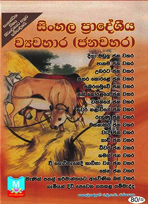 Viyavahara
