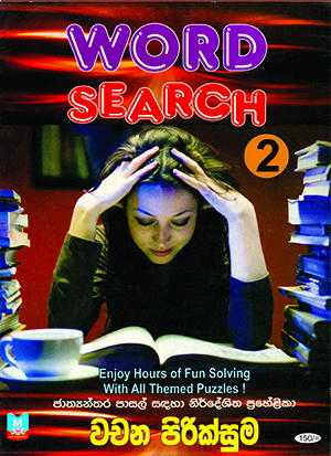 World search book