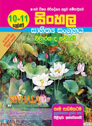 10-11-Sinhala