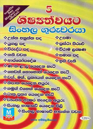 5-Sinhala-Guruwaraya