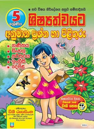 Anumana-prasna