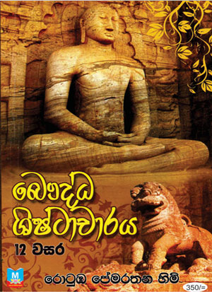 Buddhism-12
