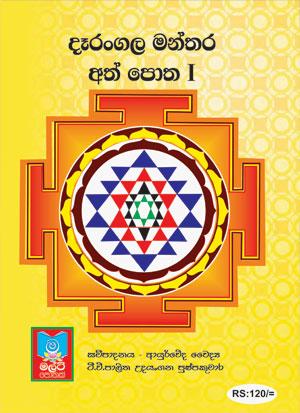Derangala-Manthra-1
